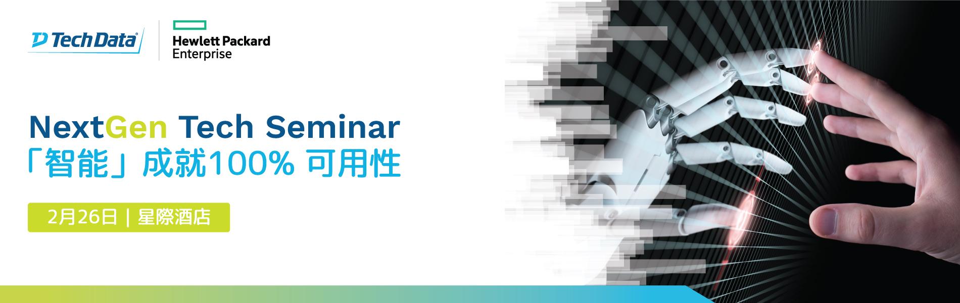 NextGen Tech Seminar |「智能」成就100% 可用性